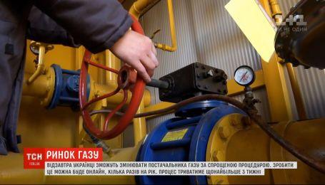Зміна постачальників газу стане легшою для українців