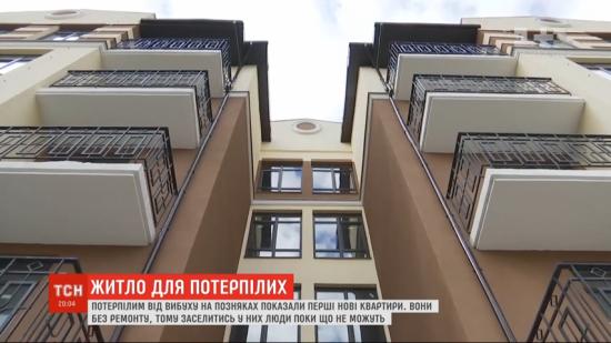 Зайшла заміжньою жінкою, а вийшла вдовою без житла: постраждалим від вибуху на Позняках показали нові квартири