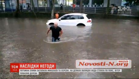 Потужна злива затопила Миколаїв та Херсон