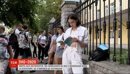 ВНО по украинскому языку: четверть абитуриентов не явились на тестирование