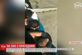 В Кировоградской области трое абитуриентов не успели на ВНО, потому что сломался автобус