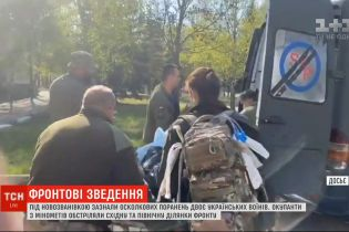 Зона ООС: українські військові зазнали поранень