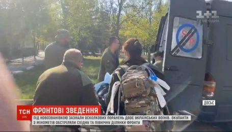 Зона ООС: Украинские военные получили ранения