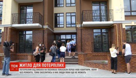 Пострадавшим от взрыва на Позняках показали первые новые квартиры