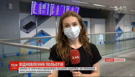 Україна та Туреччина відновлюють авіарейси
