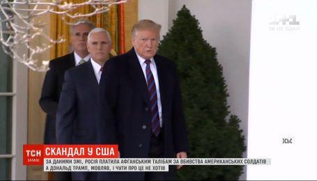 СМИ: Россия платила талибам за убийства американцев, а Трамп не хотел об этом слышать