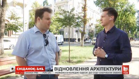 День архітектури України: як зберегти пам'ятки країни в оригінальному вигляді