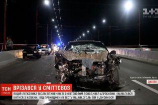 ДТП в Днепропетровске: водитель влетел в мусоровоз, а потом пытался подраться с копами