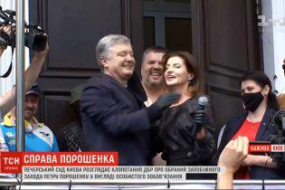 Печерский суд рассматривает ходатайство об избрании меры пресечения Петру Порошенко