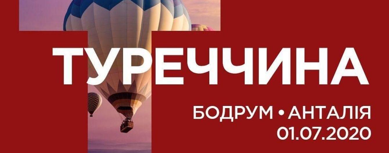 1 липня туроператор ANEX Tour провів до сонячної Туреччини українських туристів