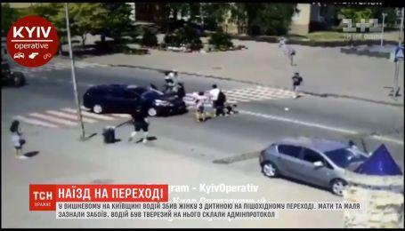 ДТП в Вишневом: водитель сбил женщину с маленьким ребенком