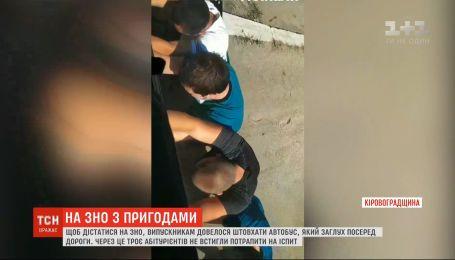 У Кіровоградській області троє абітурієнтів не встигли на ЗНО через зламаний автобус