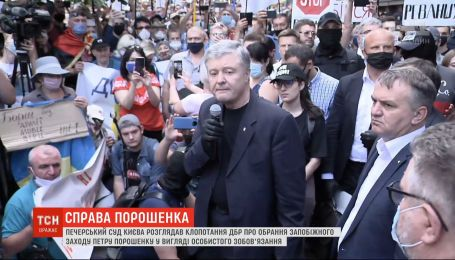 Печерський суд не обрав запобіжний захід Порошенку і переніс розгляд справи на 8 липня