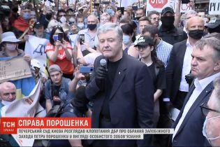 Печерский суд не избрал меру пресечения Порошенко и перенес рассмотрение дела на 8 июля