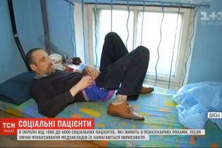 """З українських психлікарень виписують """"соціальних пацієнтів"""" - куди їм податися"""
