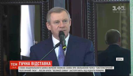 """Голова Нацбанку звільняється з посади через """"систематичний політичний тиск"""""""
