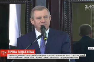 """Глава Нацбанка увольняется с должности из-за """"систематического политического давления"""""""
