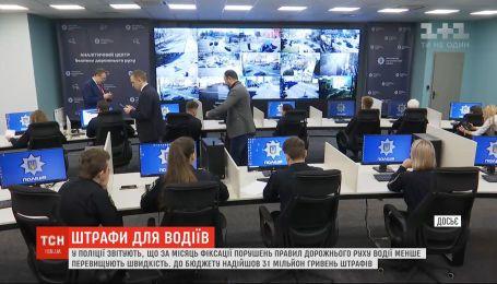 С 1 июня украинские водители уплатили в бюджет 31 миллион гривен штрафов