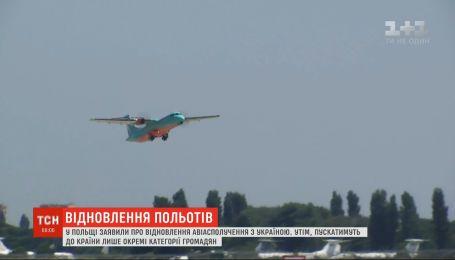 Летіти чи не летіти: Криклій роз'яснив, що означає для українців дозвіл авіасполучення з Польщею