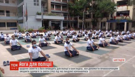 Йога для поліцейських: для правоохоронців у Бенгладеш запровадили щоденні фізичні вправи