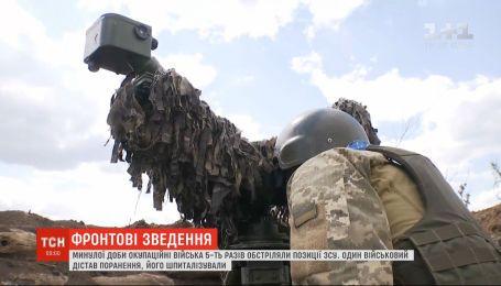 На Востоке Украины не утихают атаки боевиков - один укринский военный ранен