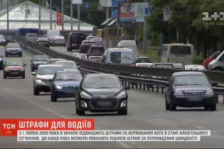 В Украине вводят новые правила для нарушителей ПДД