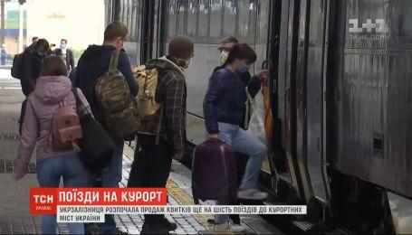"""""""Укрзалізниця"""" продає квитки на ще 6 потягів до курортних міст України"""