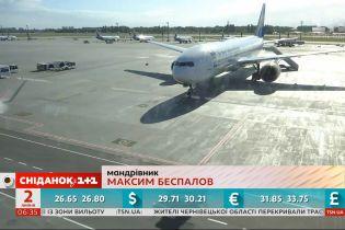 Нездійсненна подорож: як повернути гроші за скасовані авіарейси