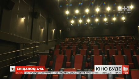 У якому режимі працюватимуть кінотеатри - пряме включення