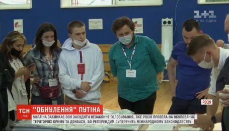 Вечный Путин: Украина осуждает голосование, проведенное Россией на оккупированных территориях