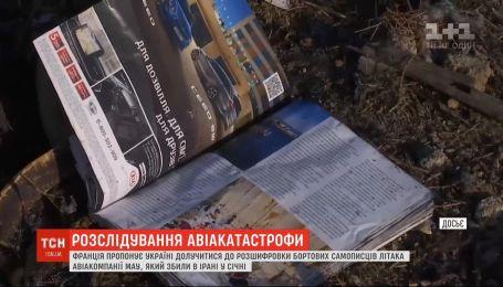 """Франция предлагает Украине присоединиться к расшифровке """"черных ящиков"""" сбитого самолета МАУ"""