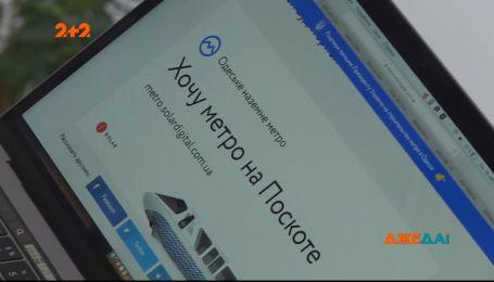 Одесситы создали петицию о строительстве наземного метро в городе: как на это реагируют в мэрии