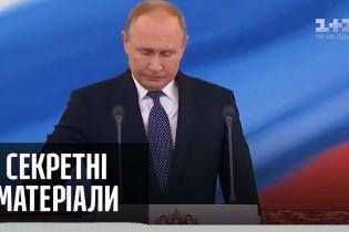 Путін назавжди – Секретні матеріали