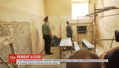 У Лук'янівському СІЗО відремонтували старі приміщення за рахунок оренди платних камер