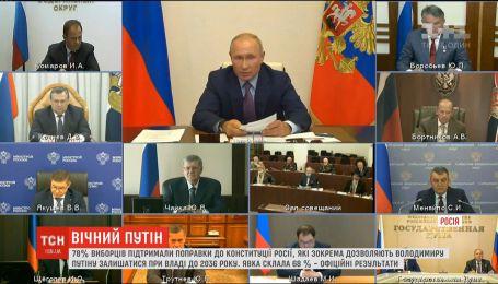 """Путіна """"обнулили"""": у Кремлі назвали """"тріумфом"""" результати голосування щодо поправок до Конституції"""