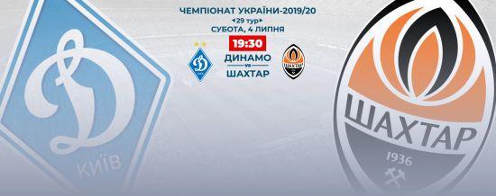 Динамо - Шахтар: відео онлайн-трансляція матчу УПЛ