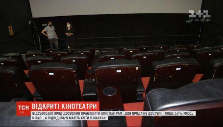Кіно по-новому: на яких умовах в Україні запрацювали кінотеатри