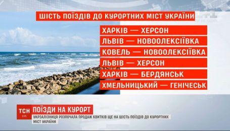 У продаж надійшли квитки ще на шість поїздів до курортів України