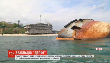 """Танкер """"Делфи"""" готовят к эвакуации из одесского пляжа"""