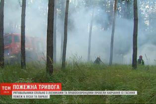 В окрестностях Киева прошли учения по тушению пожаров в лесах и парках