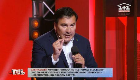 Міхеїл Саакашвілі про іноземний капітал в Україні