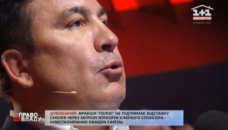 Міхеїл Саакашвілі про повернення в Україну грошей з офшорів та коштів, виведених незаконно