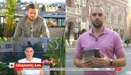 Відставка голови НБУ: які наслідки для економіки України