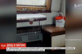 Дощ у вагоні: в Укрзалізниці звільнили керівників пасажирського депо Миколаєва