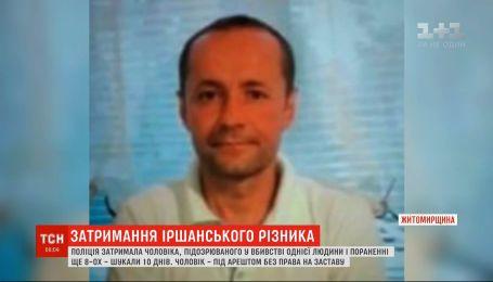 Иршанского резника посадили за решетку минимум на два месяца