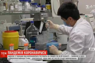 Одразу 17 вакцин від коронавірусу випробовують на людях по всій планеті