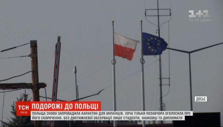 Польща знову запровадила карантин для українців
