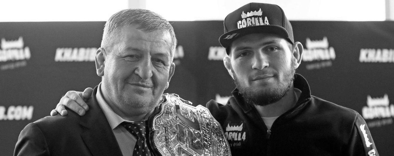 Помер батько чемпіона UFC Хабіба Нурмагомедова