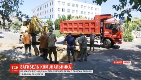 Смерть на роботі: у Харкові на насосній станції загинув комунальник