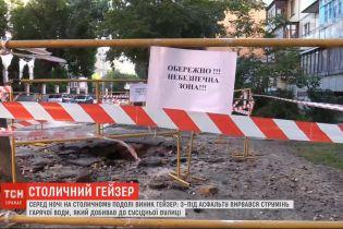В Киеве на Подоле из-под асфальта вырвался поток горячей воды